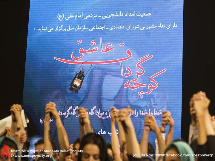 کوچه گردان عاشق تهران 1393