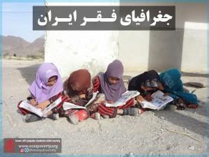 جغرافیای فقر ایران