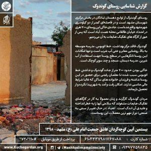 شناسایی روستای گوندوک مشهد