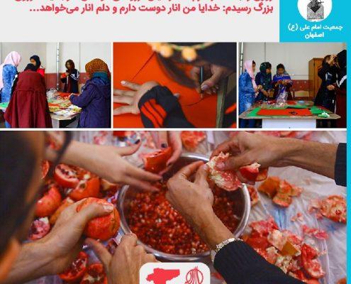 مشارکت کودکان و نوجوانان جمعیت امام علی(ع) اصفهان در آمادهسازی و تدارکات مراسم شب یلدا