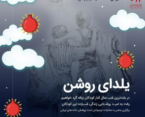 در کنار کودکان زبالهگرد و به یاد احد و صمد و در همکاری خانههای ایرانی دروازهغار، شهرری و خاکسفید