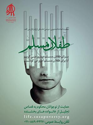 طفلان مسلم جمعیت امام علی
