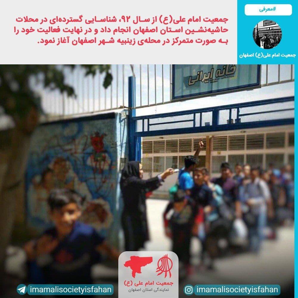 جمعیت امام علی(ع) در استان اصفهان