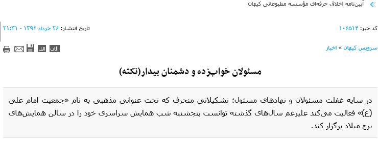 جوابیه جمعیت امام علی به روزنامه کیهان