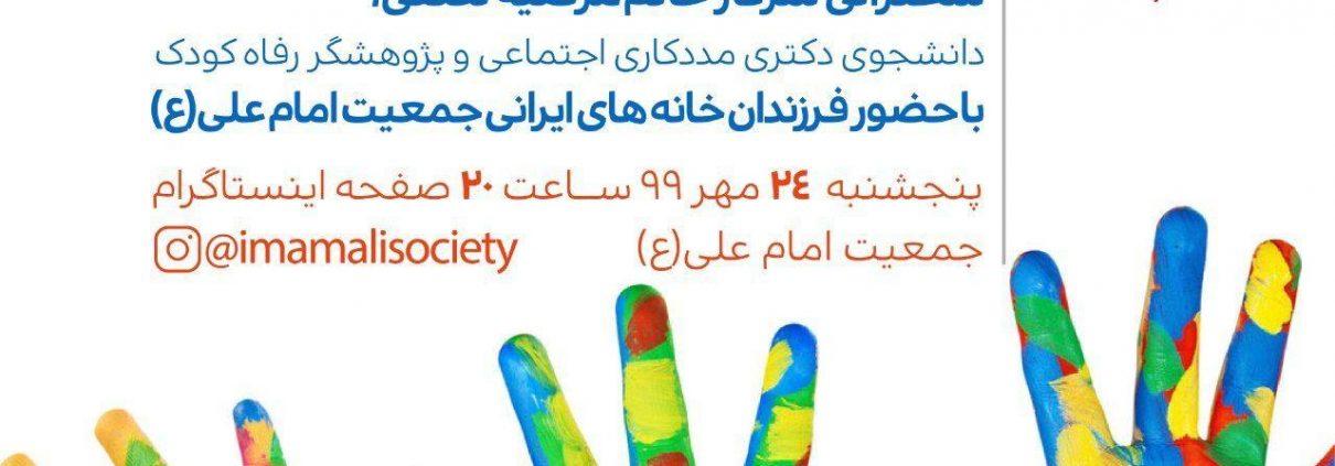 نشست لایو به مناسبت هفته ملی کودک