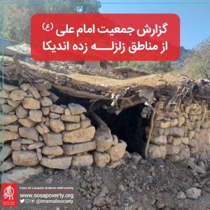 گزارش جمعیت امام علی از مناطق زلزله زده اندیکا