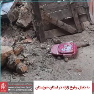 زلزله اندیکا خوزستان