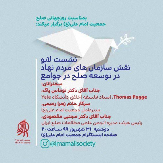 """به مناسبت روز جهانی صلح نشست لایو """"نقش سازمانهای مردم نهاد در توسعه صلح در جوامع"""""""