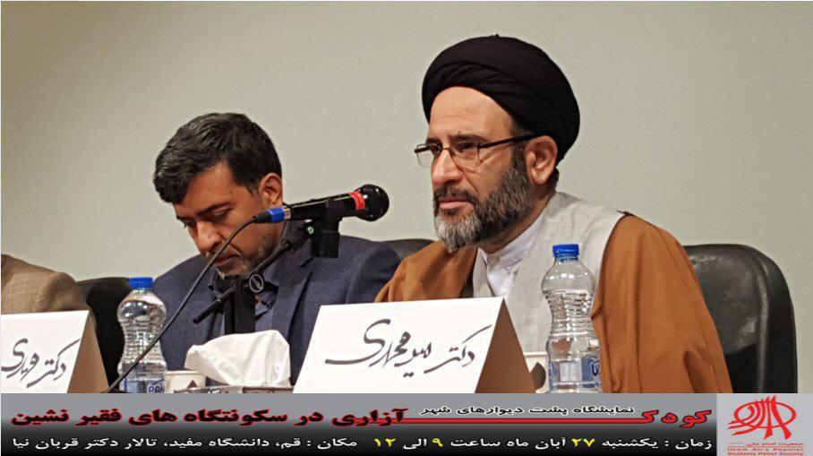 دکتر میر محمدی ،عضو هیئت علمی دانشگاه مفید در نشست کودک آزاری
