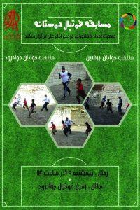مسابقه فوتبال ذوستانه پرشین زلزله کرمانشاه - سال 96