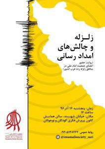 زلزله و چالش های امدادی زلزله کرمانشاه - سال 96