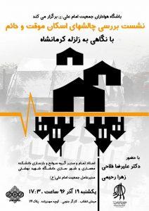همایش زلزله - کرمانشاه - سال 96