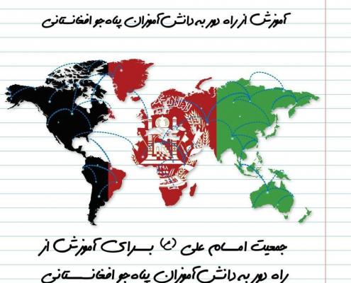 مهر بیمرز طرحی برای آموزش پناهجویان افغانستانی