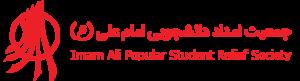 جمعیت امداد دانشجویی - مردمی امام علی