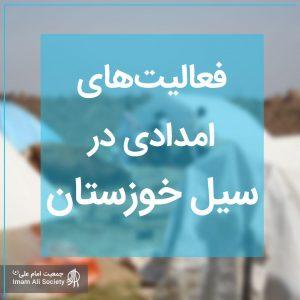 سیل خوزستان بهار 1398