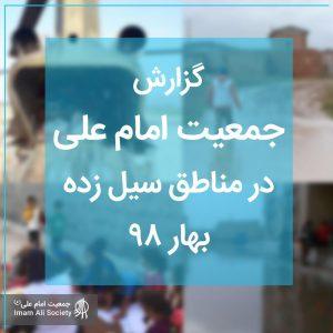 سیل ایران بهار ۱۳۹۸