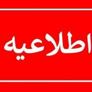 اطلاعیه جمعیت امام علی