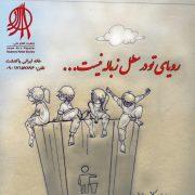 کمپین کاریکاتوریستها برای کودکان زبالهگرد