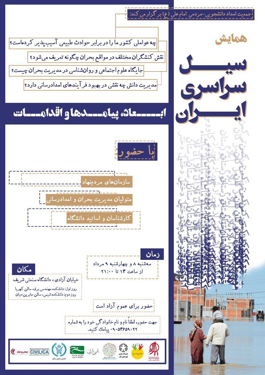 فراخوان مقاله همایش سیل ایران
