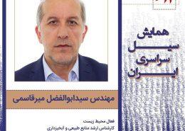 سخنرانان همایش سیل سراسری ایران