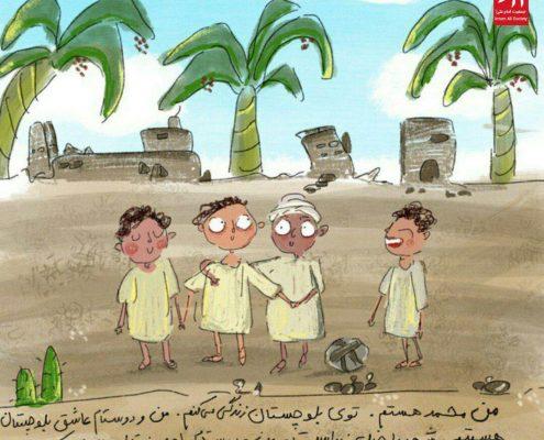 آرزوم اینه توی بلوچستان زمین چمن داشته باشیم