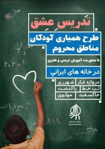 طرح تدریس عشق ۱۳۹۸