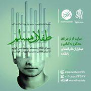 چهاردهمین آیین طفلان مسلم