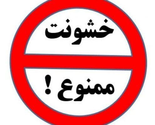 ۲ اکتبر ۲۰۱۹ روز جهانی بدون خشونت