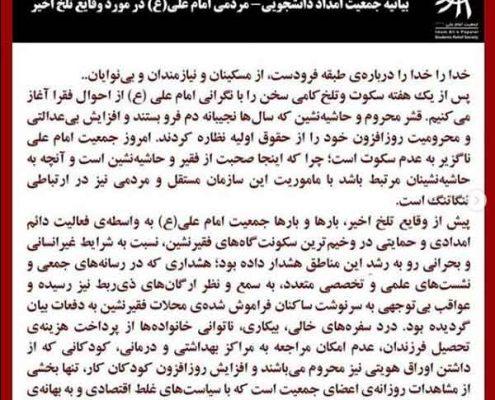 بیانیه جمعیت امداد دانشجویی مردمی امام علی در مورد وقایع آبان ۹۸