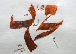 محمد هزاران بار متولد شد