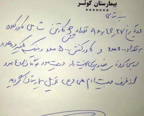 تحویل اقلام ضروری کادر پزشکی به بیمارستان کوثر آستانه اشرفیه در گیلان توسط جمعیت امام علی (ع)