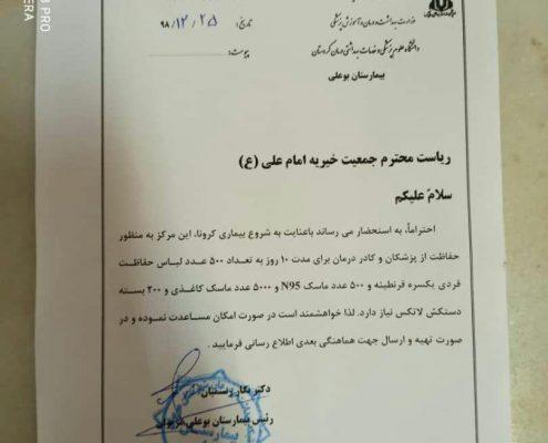 عکس از نمونه نامههای ارسالی از بیمارستانهای سراسر کشور به جمعیت امام علی (ع) در مورد نیازمندی تجهیزات پزشکی برای کادرهای درمان