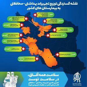 نقشهی گستردگی جغرافیایی توزیع تجهیزات پزشکی به بیمارستانها در طرح #سلامت_همه_آفاق_در_سلامت_توست