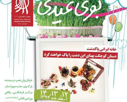 حضور خانه ایرانی پاکدشت در جشنواره محصولات کارآفرینی و بازارچه خیریه بوی عیدی در سال ۱۳۹۴