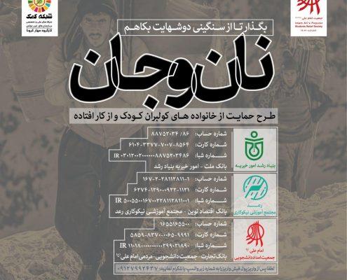 نان و جان-طرح مشترک جمعیت امام علی و شبکه کمک در حمایت از خانوادههای کولبران کودک یا از کار افتاده