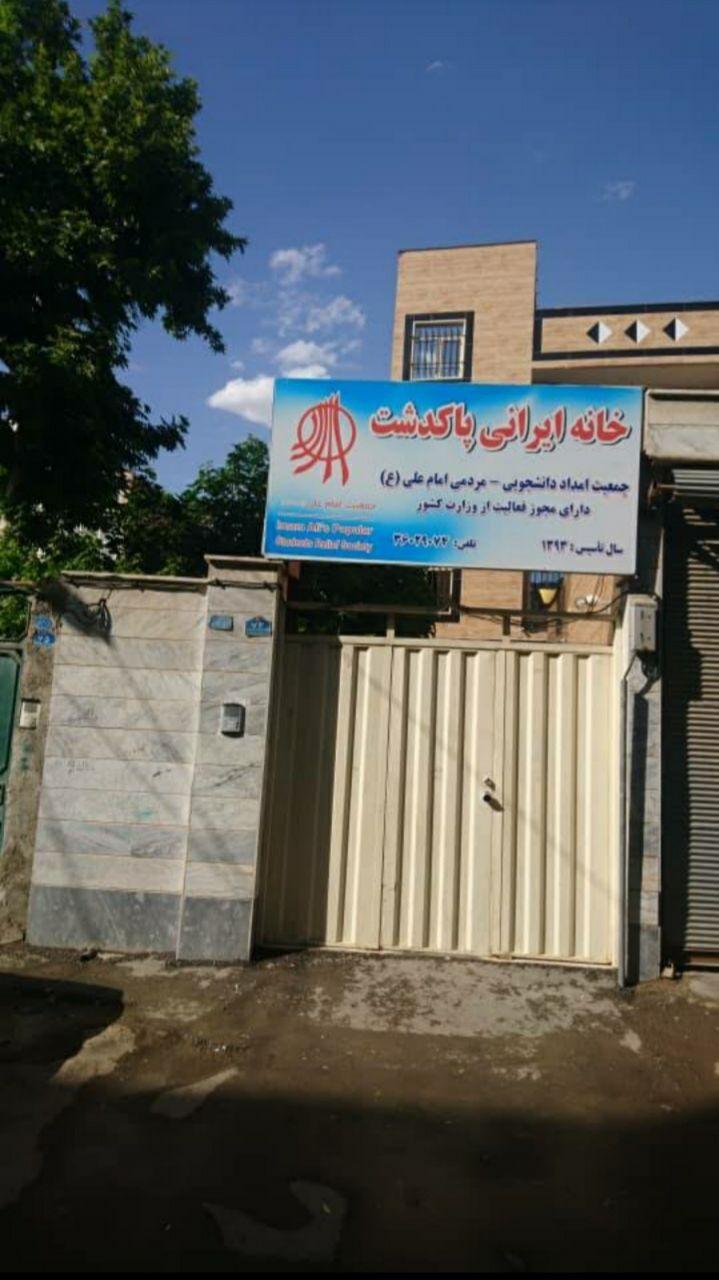 خاه ایرانی پاکدشت محله قوهه