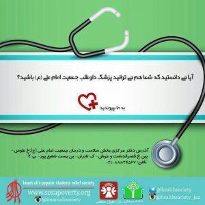 پزشک داوطلب جمعیت امام علی_طرح کوچه گردان عاشق