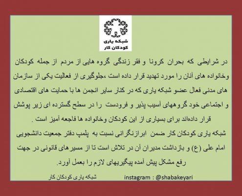 بخشی از بیانیههای جامعهی در حمایت از جمعیت امام علی