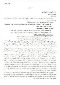 بیانیه جامعهی در حمایت از جمعیت امام علی