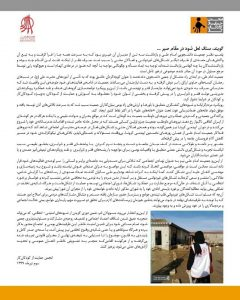 بیانیهی انجمن حمایت از کودکان کار در مورد بازداشت اعضای جمعیت امام علی
