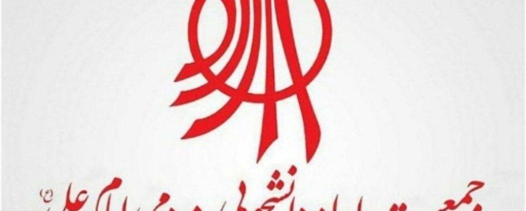 بیانیه 45 تشکل دانشجویی در حمایت از جمعیت امام علی