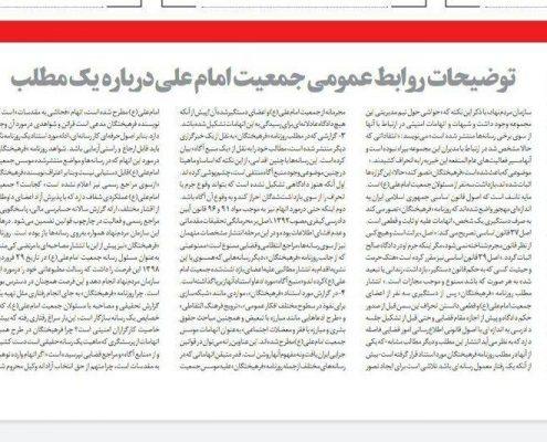 جوابیه جمعیت امام علی به روزنامه فرهیختگان