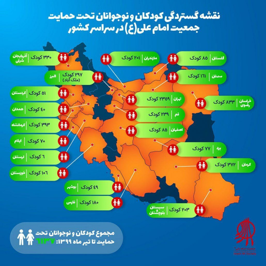 نقشه گستردگی کودکان و نوجوانان تحت حمایت جمعیت امام علی در سراسر کشور