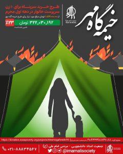 طرح خیمه گاه مهر گزارش مالیjpg