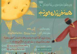 اولین جشنواره فیلم تئاتر مجازی «همه فرزندان خورشید» جمعیت امام علی