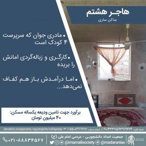 سیزدهمین آیین صفای سعی جمعیت امام علی(ع)
