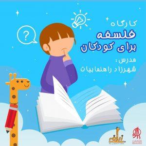 کارگاه فلسفه برای کودکان