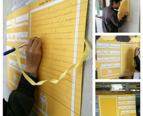 کمیته دانشگاهها جمعیت امام علی