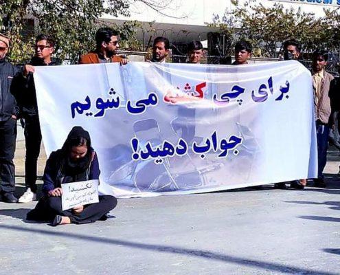 بیانیه جمعیت امام علی در محکومیت عملیات تروریستی در دانشگاه کابل