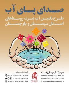 طرح تامین آب شرب روستاهای استان سیستان و بلوچستان